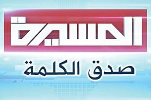 Al Masirah TV logo. Picture courtesy of FreeeTV.